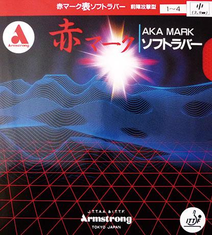 赤マーク1-4 ML粒