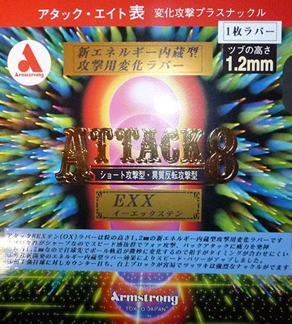 アタック8 EXX