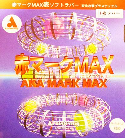 赤マークMAX