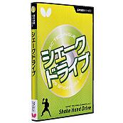 基本技術DVDシリーズ1 シェークドライブ