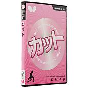 基本技術DVDシリーズ3 カット