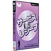 基本技術DVDシリーズ4 サービス&レシーブ