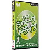 基本技術DVDシリーズ5 シェークドライブ(応用編)