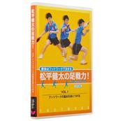 松平健太の足戦力 VOL.1 フットワークの基本を身につける(DVD版)