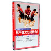 松平健太の足戦力 VOL.2 ラリーのフットワーク(DVD版)