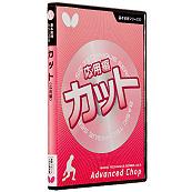 基本技術DVDシリーズ6 カット(応用編)