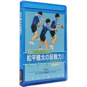 松平健太の足戦力 VOL.3 サービスから3球目のフットワーク(ブルーレイ版)