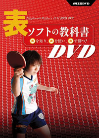 表ソフトの教科書DVD