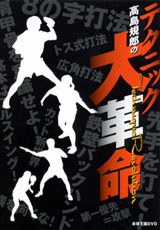 高島規郎のテクニック大革命DVD