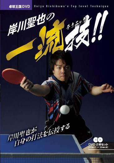 岸川聖也の一流技DVD
