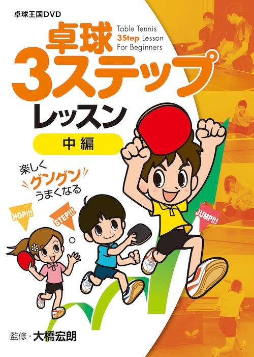 卓球3ステップレッスン〈中編〉DVD