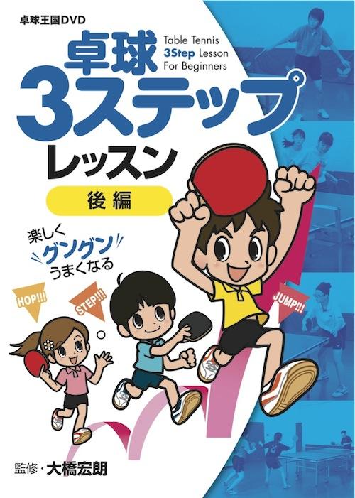 卓球3ステップレッスン〈後編〉DVD