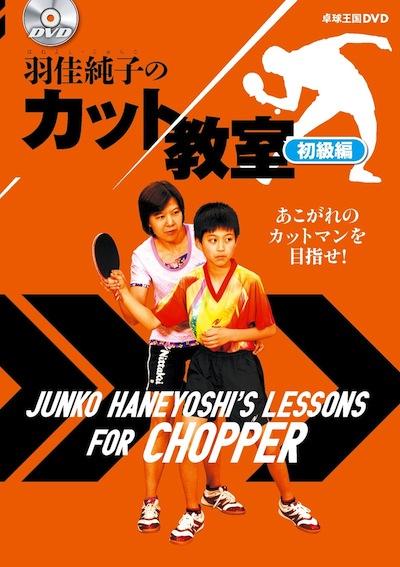 羽佳純子のカット教室初級編DVD