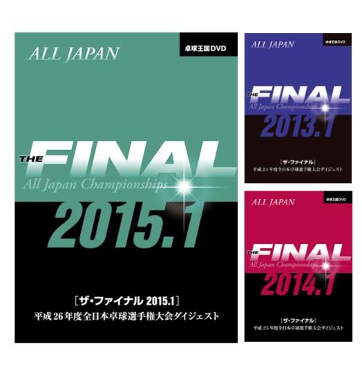 ザ・ファイナルDVD「3枚セット」2015.1~2013.1