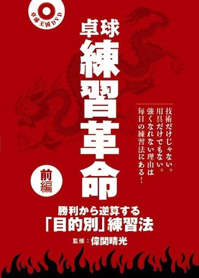 卓球練習革命〈全編〉DVD