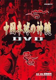 中国卓球の神髄DVD
