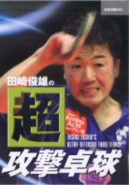 田崎俊雄の超攻撃卓球DVD