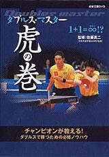 ダブルス・マスター虎の巻DVD