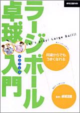 ラージボール卓球入門DVD