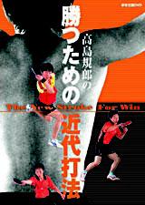 高島規郎の勝つための近代打法DVD