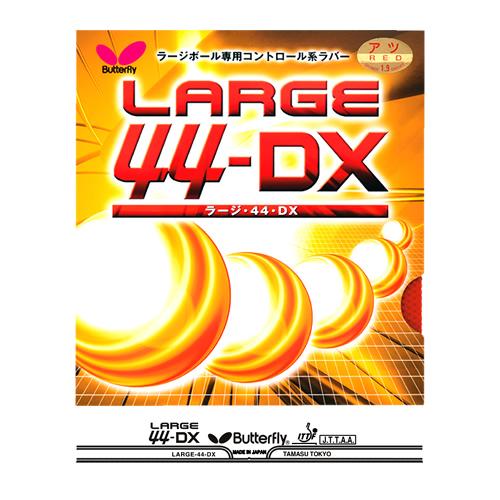 ラージ・44-DX