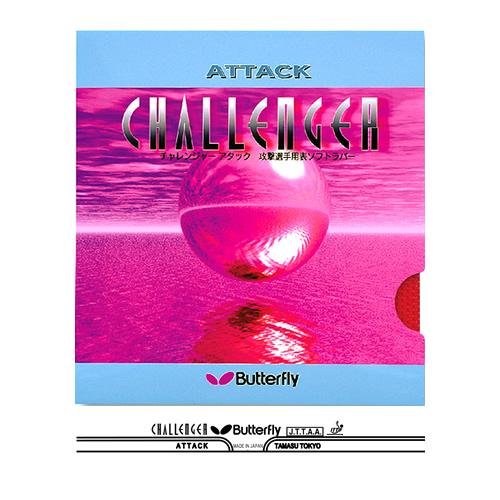 チャレンジャー・ATTACK