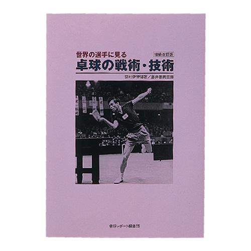 世界の選手に見る卓球の戦術技術(増補改訂版)