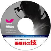 強くなる実戦シリーズNo.1 張継科の技(DVD) 〔35分〕