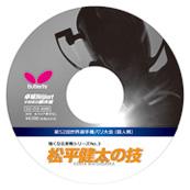 強くなる実戦シリーズNo.3 松平健太の技(DVD) 〔30分〕