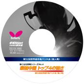 強くなる実戦シリーズNo.4 最強中国トップ4の強さ(DVD) 〔40分〕