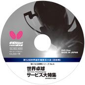 強くなる実戦シリーズNo.6 世界卓球サービス大特集(DVD) 〔45分〕