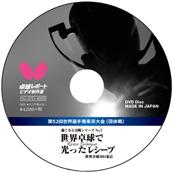 強くなる実戦シリーズNo.7 世界卓球で光ったレシーブ(DVD) 〔45分〕