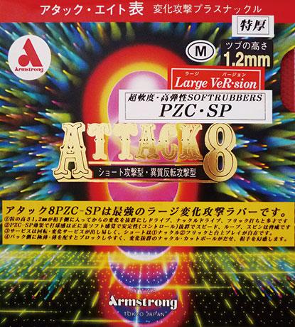 アタック8 ラージバージョン PZC-SP M粒