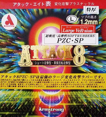 アタック8 ラージバージョン PZC-SP L粒