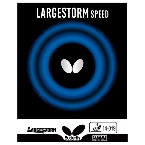 ラージストームスピード