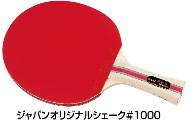ジャパンオリジナルプラス シェーク#1000