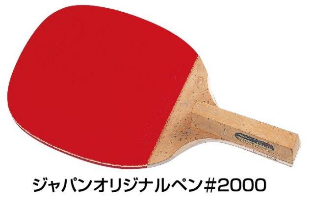 ジャパンオリジナルプラス ペン#2000
