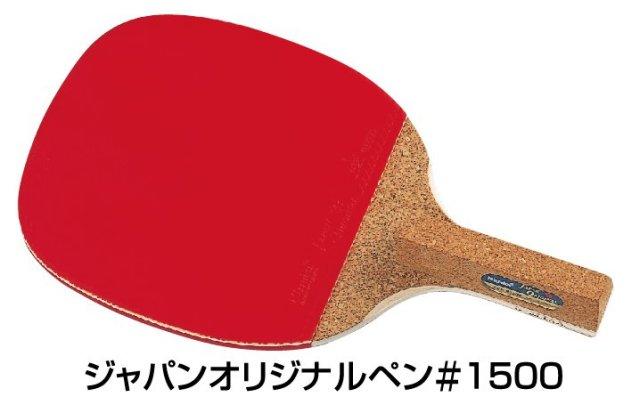 ジャパンオリジナルプラス ペン#1500