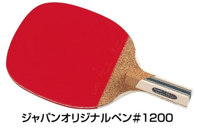 ジャパンオリジナルプラス ペン#1200