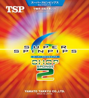 20862_スーパースピンピップス・チョップスポンジ2
