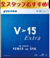 V15 エキストラ