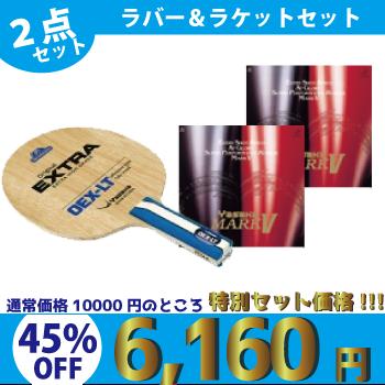 初心者オススメ! 【ヤサカ】 ラバー&ラケットセット 2点セット