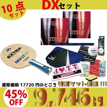 初心者オススメ! 【ヤサカ】 DXセット 10点セット!
