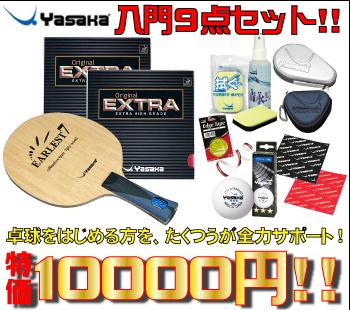卓球入門9点セット(ヤサカ)