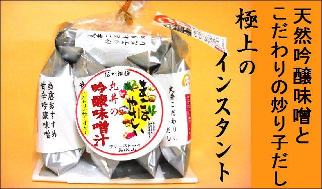 信州味噌 インスタント味噌汁