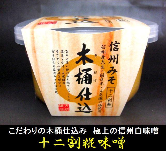 信州味噌 味噌 十二割糀味噌 白味噌