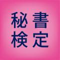 【玉川大学・学生限定】 秘書検定準1級・2級対策講座