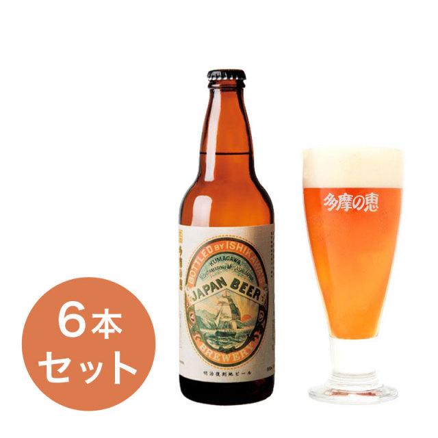 多摩の恵 明治復刻地ビール JAPAN BEER 500ml 6本入