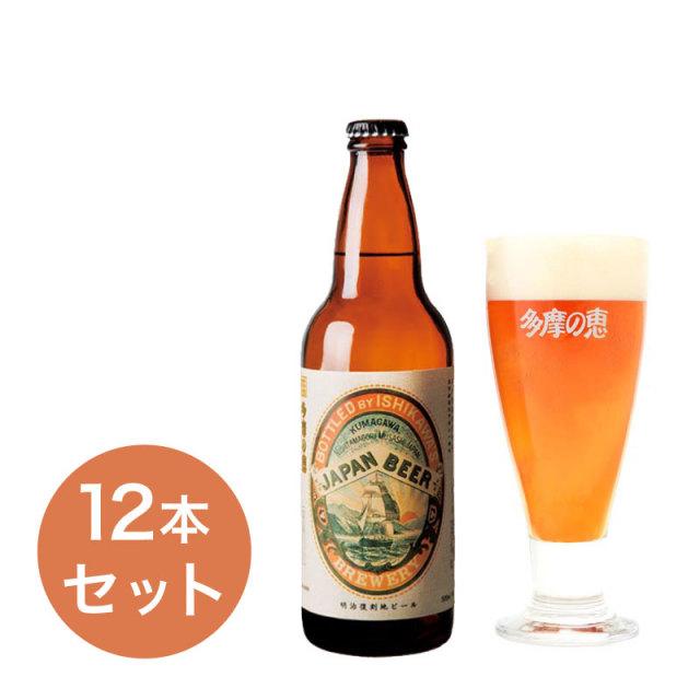 多摩の恵 明治復刻地ビール JAPAN BEER 500ml 12本入