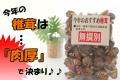 九州産!原木栽培椎茸【今年のおすすめ!無選別】